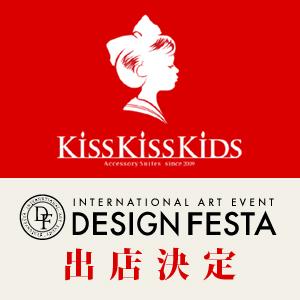 今年5月にデザインフェスタに出店決定!